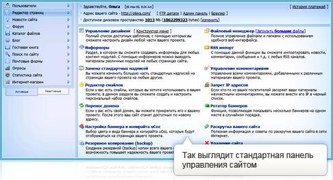 Стандартная панель управления UCOZ. ucoz-standart-panel.