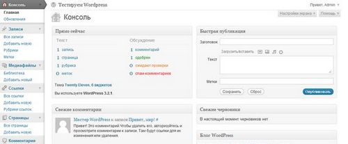 wordpress-admin-panel